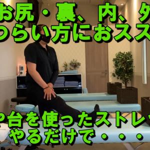 【YouTube】腰・お尻・裏、内、外ももを伸ばすのに椅子を使うだけで・・・☆(動画あり)