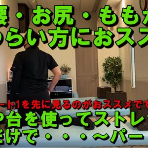 【YouTube】腰・お尻・裏、内、外ももを伸ばすのに椅子を使うだけで・・・パート2☆(動画あり)