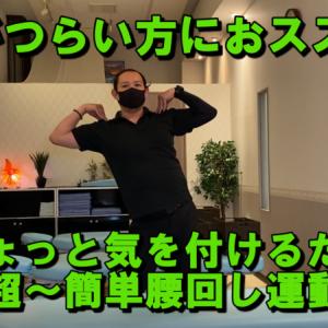 【簡単運動動画】ちょっと気を付けるだけで超~簡単腰回し!!