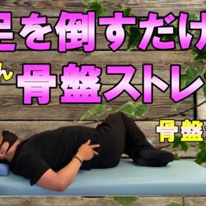 【セルフ骨盤動画】寝て足を横に倒すだけで骨盤が整うストレッチ(動画有)