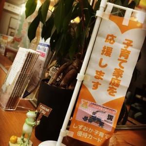 【子育て優待カード協賛店】リラクゼーションEternal は子育て家庭を応援します ! !
