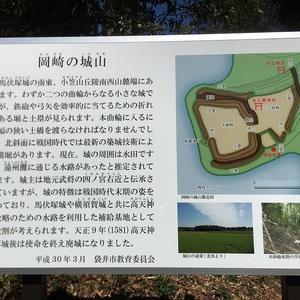 【袋井市歴史】袋井市岡崎の城山跡を発見 ! ! !