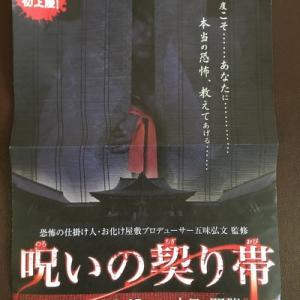 袋井市の法多山で、ちょ~怖いお化け屋敷が開催してますよ ! ! !