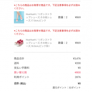 1年間洋服を買わないチャレンジ中に○○を買ってしまった?!