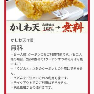 トリドールの株主優待で丸亀製麺に行こう!アプリのインストールでさらにお得!