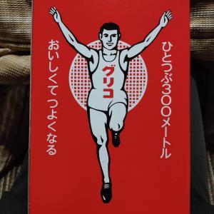 (2206)グリコのおまけじゃないほうの優待!