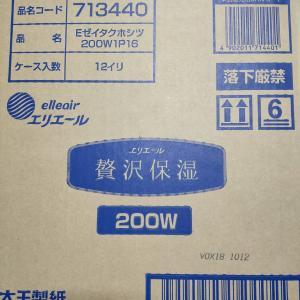 (2487)CDGの優待で鼻の保湿が贅沢です!