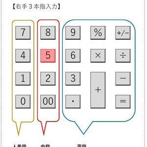 電卓を少し早く打つ方法  【FP】 【簿記】