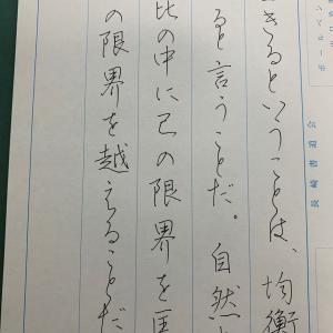憧れが憧れでなくなる 縦書きペン字
