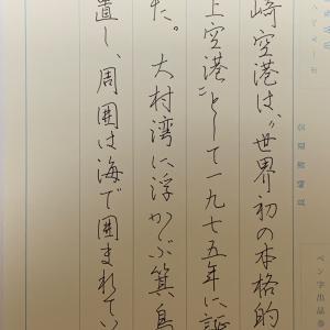 課題で知った「長崎空港は世界初の本格的な海上空港」