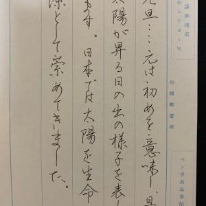 お稽古の内容 ペン字 ボールペン かな半紙 漢字半紙 子供の課題