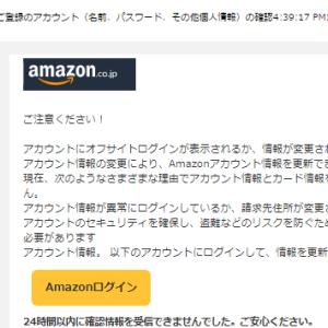 Amazonを偽装したフィッシングメールの対処法 見分け方