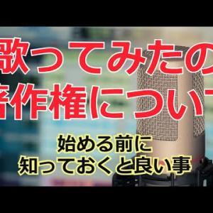 無料ソフト【Audacity】【vocalshifter】で歌ってみたMIX