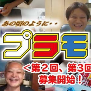 【募集開始】10/2(金)10/25(日)みんなでプラモを作ろう!(ヒーリングプラモ!)