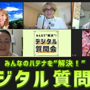 【おしらせ】デジタル質問会8回目開催のお知らせ