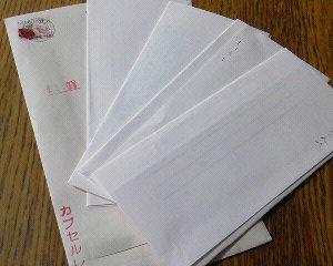 自分からの手紙
