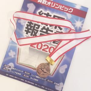 ジュニア算数オリンピックの銅メダル