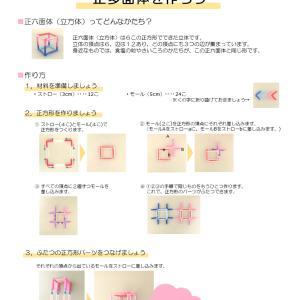 公開!正六面体と正八面体の作り方