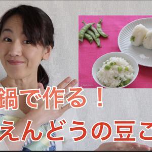 【簡単レシピ】砂糖えんどうの「豆ごはん」☆動画あり!