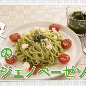 【簡単レシピ】米油で!大葉の和風ジェノベーゼソース