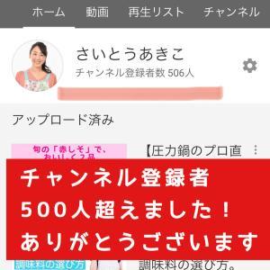 祝☆YouTubeのチャンネル登録者、500人突破!