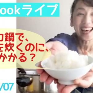 【検証しました!】圧力鍋でごはんを炊くのに、何分かかる?