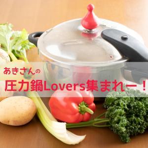 圧力鍋Lovers集まれー!