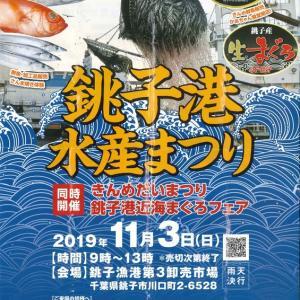 11月3日は銚子港水産まつり がある。