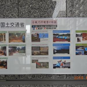 台風15号による被災者の復旧応援 千葉県庁内で