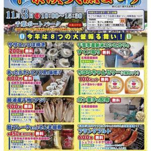千葉湊大漁まつり開催 令和元年11月3日