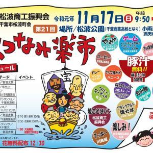 まつなみ楽市開催 令和元年11月17日 当日千葉TVに方取材に来ます。