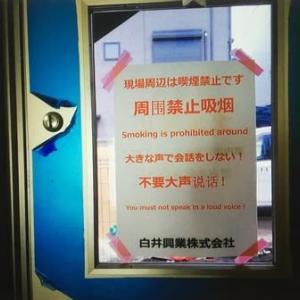 工事現場にも外国語表記の看板に変わってきました。