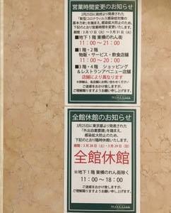 渋谷でも自粛は進んでおります。若者も馬鹿ばかりでは無い!令和2年3月29日