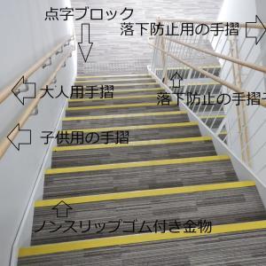 千葉県習志野市 市役所の階段。フルコースだと思います。