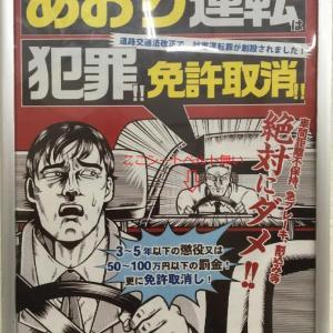 あおり運転は犯罪のポスターを見ました。