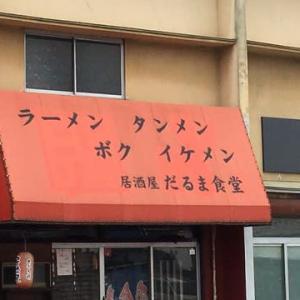 楽しい看板 栃木県