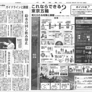 まさに、歴史に残る2020東京オリパラ