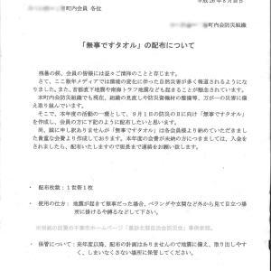 9月1日は防災の日でした。 町内会の規則に従い【無事です】タオル掲示