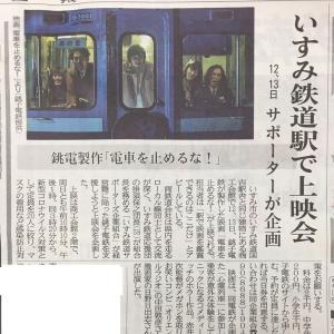 銚子電鉄 【列車を止めるな】 の映画を見て来ました。