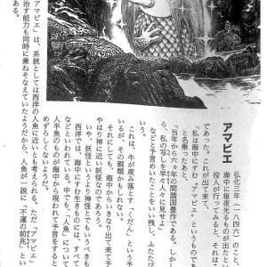 日本妖怪大全 アマビエ記載紹介
