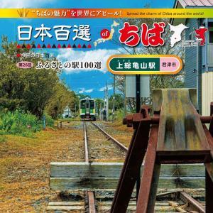日本百選OF千葉 第26回上総亀山駅