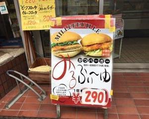 お肉屋のハンバ-ガ- ミルフィーユかつバーガ-発見しました。