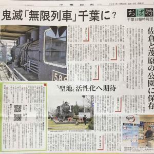 蒸気機関車を佐倉市と茂原市で確認してきました。