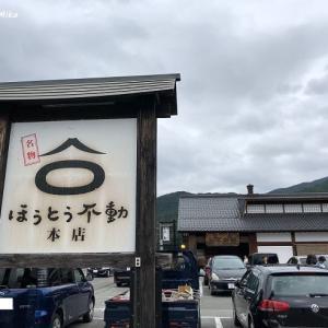 東京+α おもてなしの旅⑧ 迷ったらココへ!【ほうとう不動】で山梨名物ほうとうを食す。