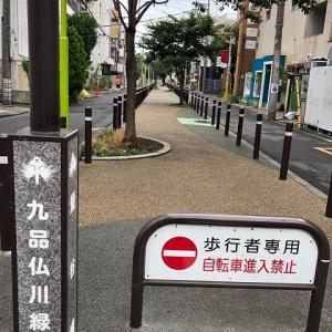 (世田谷区)【九品山唯在念佛院浄真寺】まで早朝散歩。