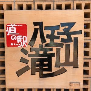 東京都民による東京の旅⑪ 東京で唯一の道の駅【道の駅 八王子滝山】