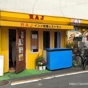 (西東京市)【RAJ】久しぶりに大好きなインドカレー屋さんへ。