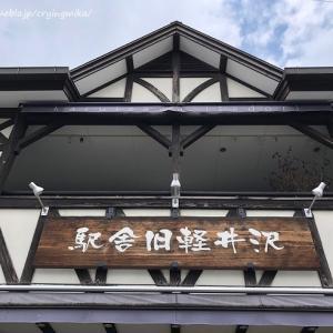 (GOTOトラベル★軽井沢)なんだか切なくなった旧軽銀座さんぽ。