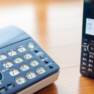 新居に固定電話は必要か。