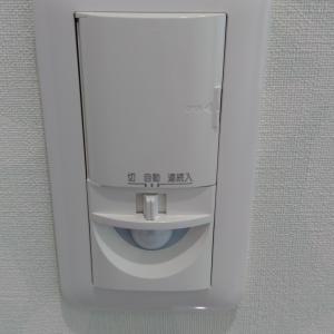 【勝手にスイッチ】今の我が家には注意が必要・・・!